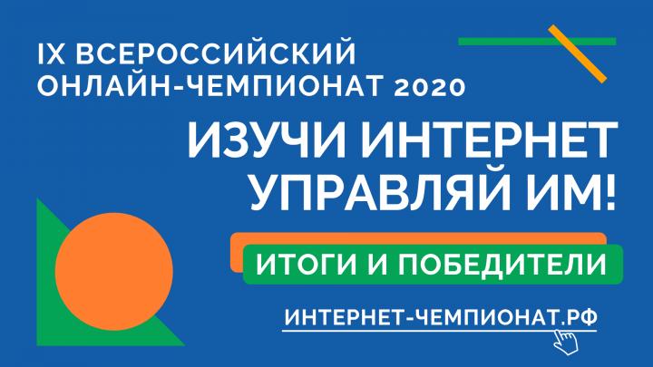 Итоги IX Всероссийского онлайн-чемпионата для школьников и студентов «Изучи интернет – управляй им»