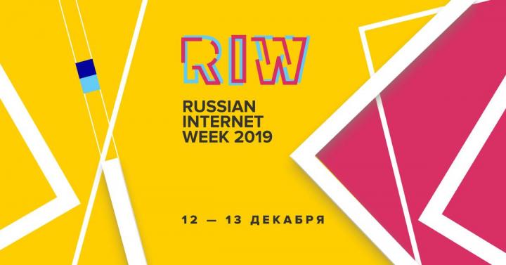 Люди, технологии, роботы, власть на RIW 2019