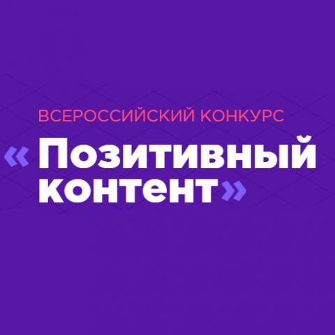 """Стартовал конкурс интернет-проектов """"Позитивный контент"""""""