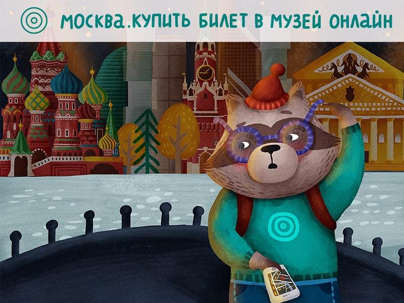 Пушкинский музей купить билет онлайн центральный дом литераторов билеты в театр